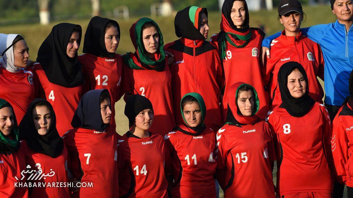 سرنوشت تیم ملی فوتبال زنان افغانستان چه شد؟