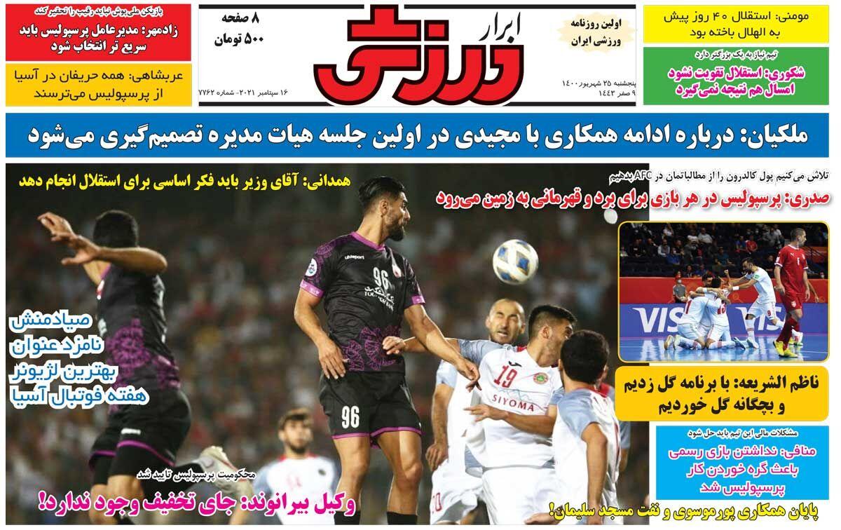 جلد روزنامه ابرارورزشی پنجشنبه ۲۵ شهریور
