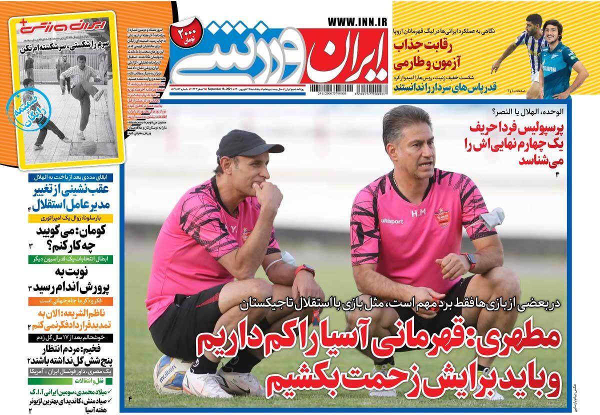جلد روزنامه ایران ورزشی پنجشنبه ۲۵ شهریور