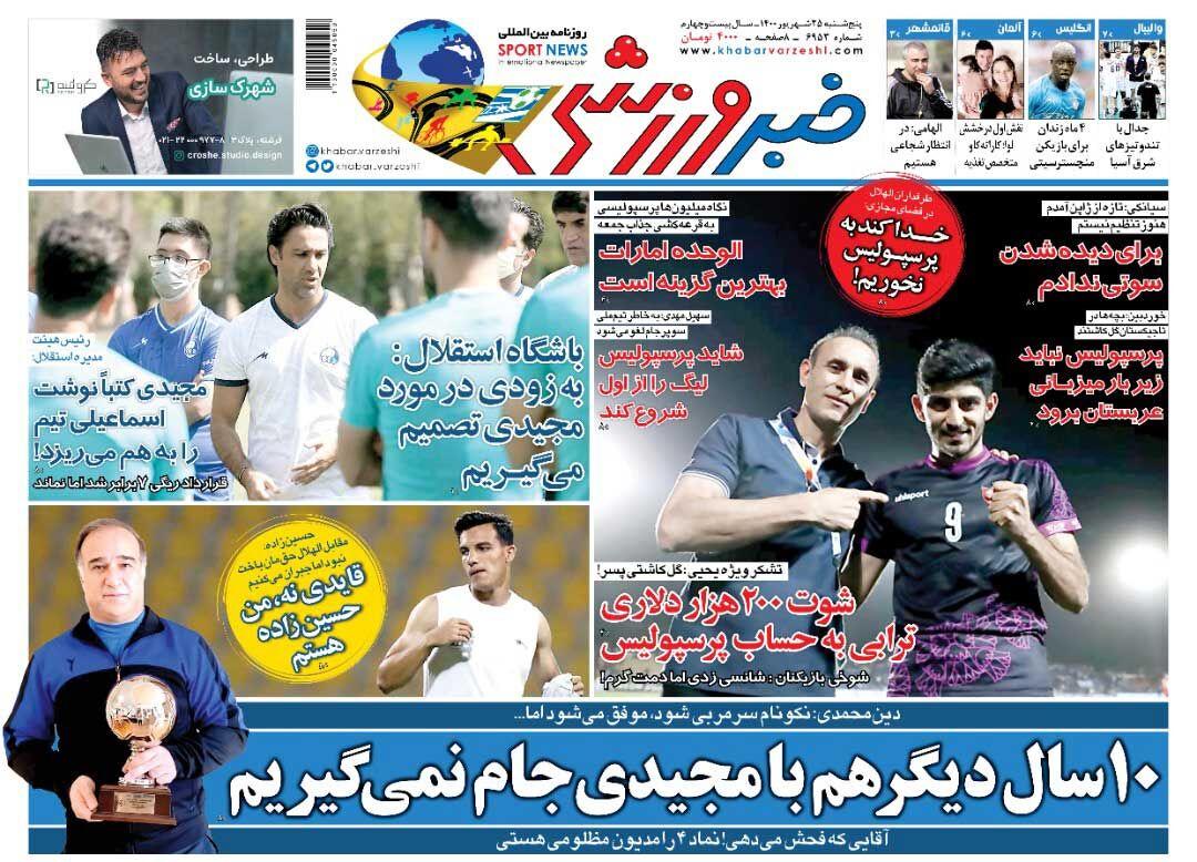 جلد روزنامه خبرورزشی پنجشنبه ۲۵ شهریور