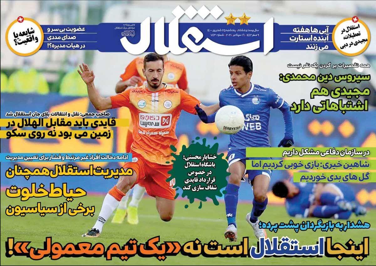 جلد روزنامه استقلال جوان پنجشنبه ۲۵ شهریور