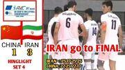 ببینید| خلاصه والیبال چین ۱-۳ ایران (قهرمانی آسیا ۲۰۲۱)
