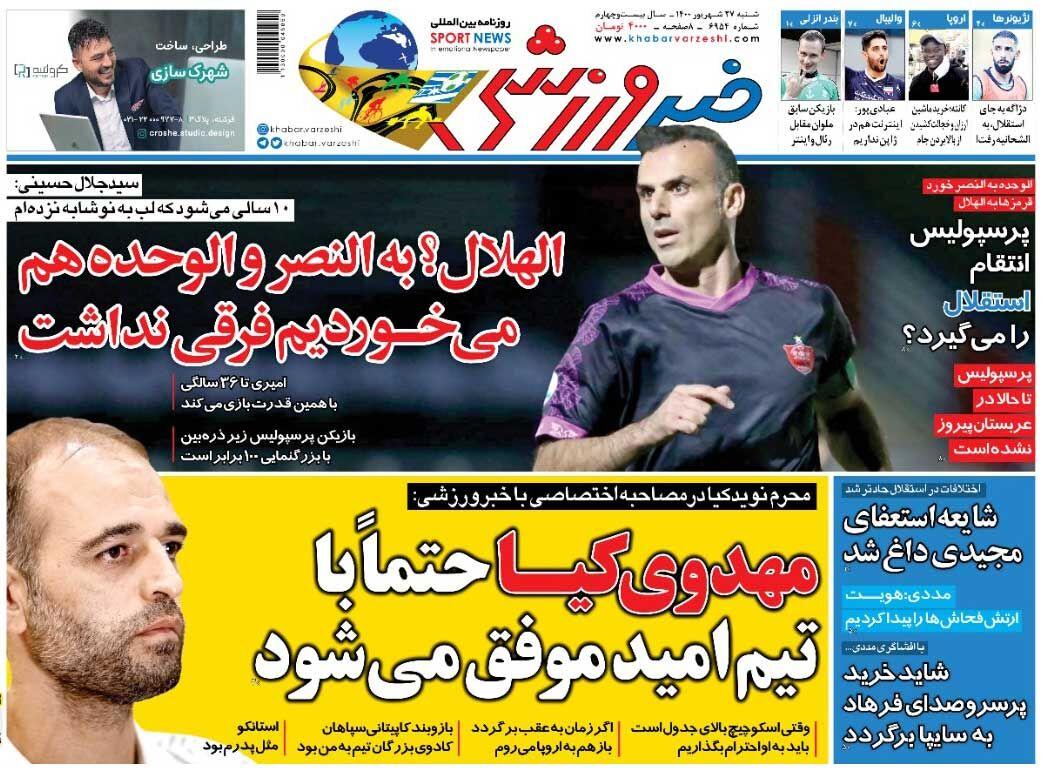 جلد روزنامه خبرورزشی شنبه ۲۷ شهریور