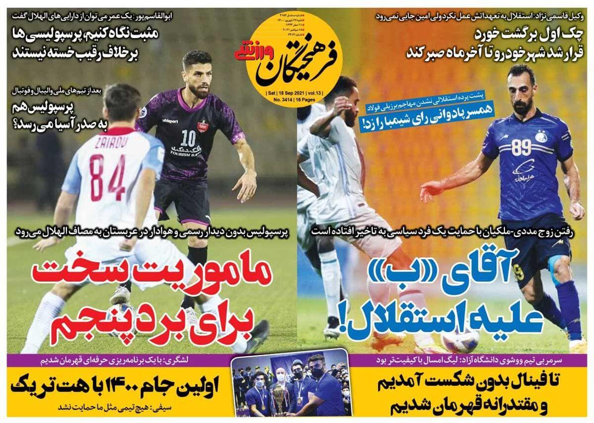 جلد روزنامه فرهیختگان ورزشی شنبه ۲۷ شهریور