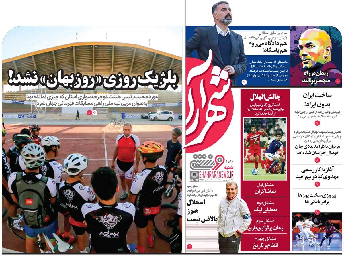 جلد ورزشی روزنامه شهرآرا شنبه ۲۷ شهریور