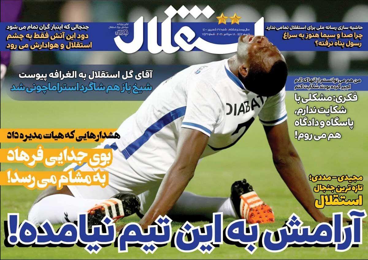 جلد روزنامه استقلال جوان شنبه ۲۷ شهریور