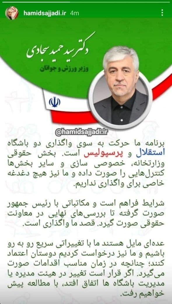 عکس  واکنش وزیر ورزش به اعتراض استقلالیها/ سرخابیها واگذار میشوند