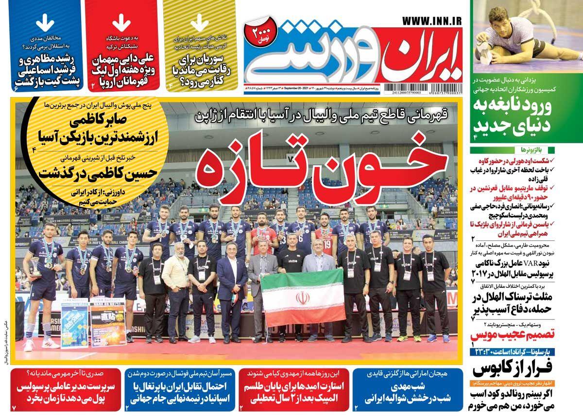 جلد روزنامه ایران ورزشی دوشنبه ۲۹ شهریور