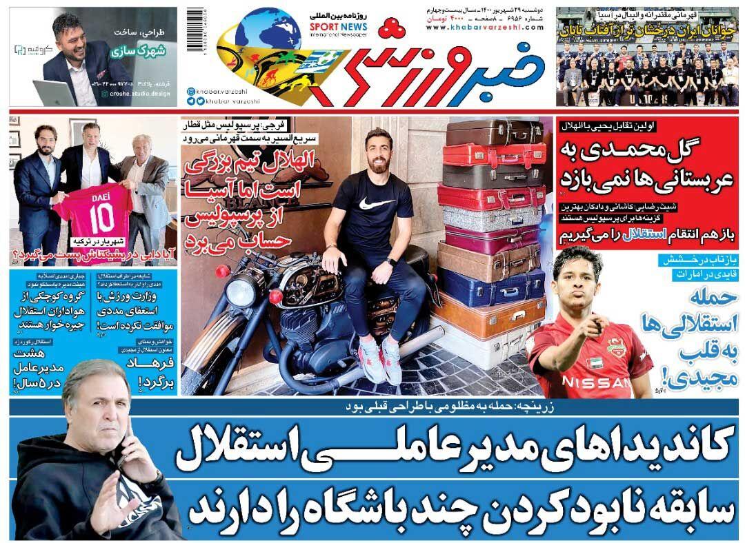 جلد روزنامه خبرورزشی دوشنبه ۲۹ شهریور
