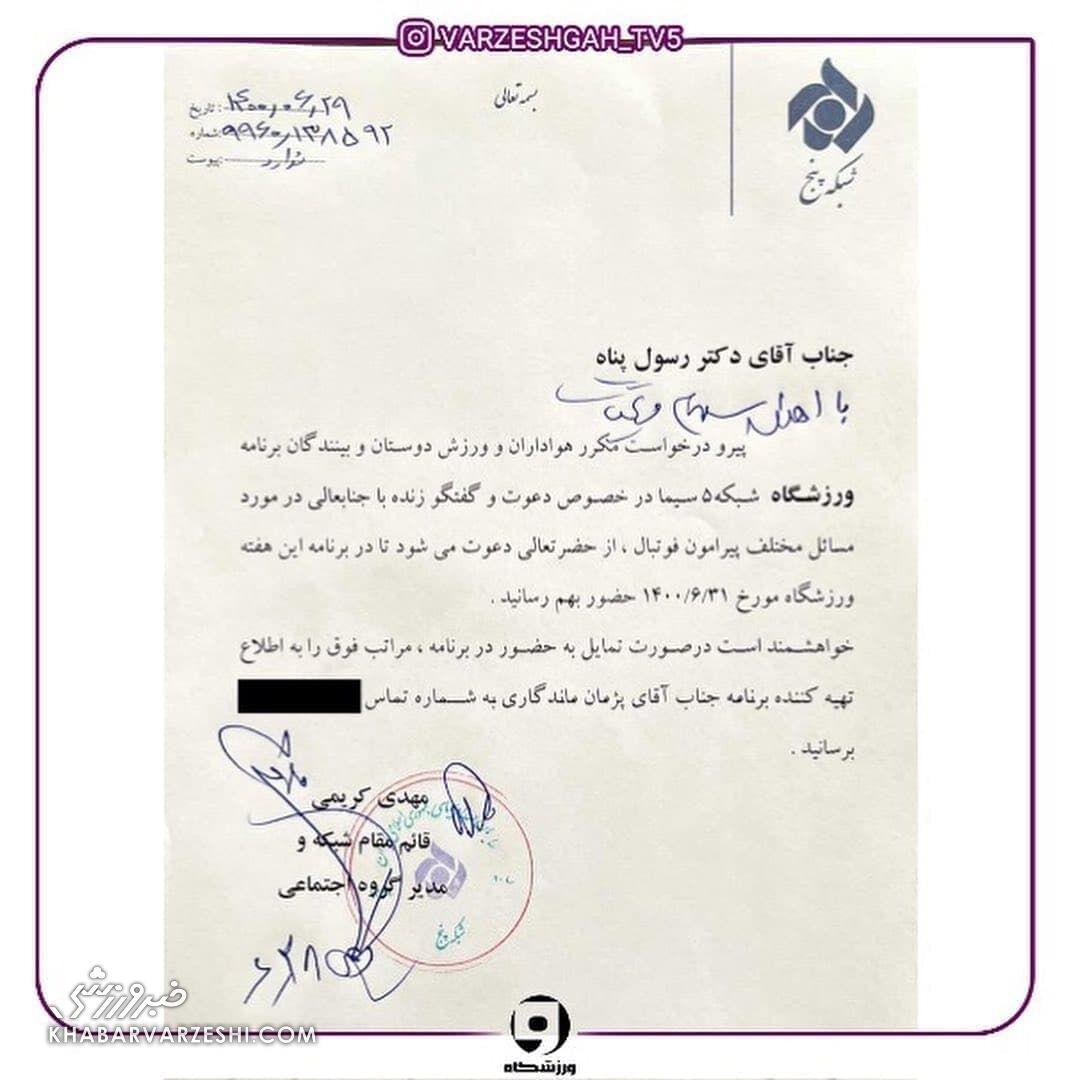عکس| یک برنامه تلویزیونی منتظر پاسخ رسول پناه/ حاشیه در کمین پرسپولیس و گل محمدی
