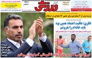 روزنامه ابرار ورزشی  فکری: عاقبت اعتماد همین بود باید خانهام را بفروشم
