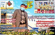روزنامه گل| مظلومی گزارش مکتوبی از اردوی دوبی نمیدهد!