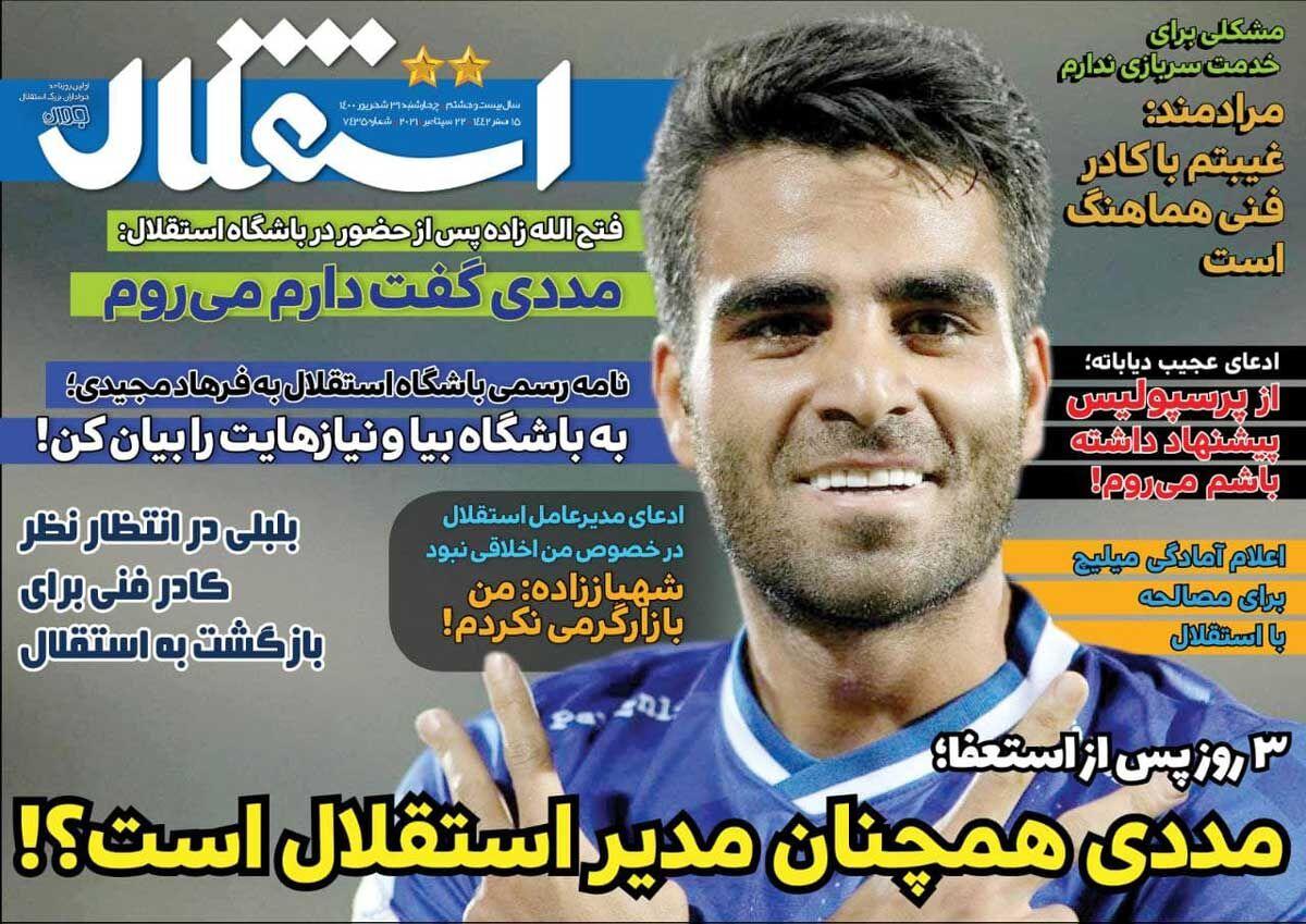 جلد روزنامه استقلال جوان چهارشنبه ۳۱ شهریور
