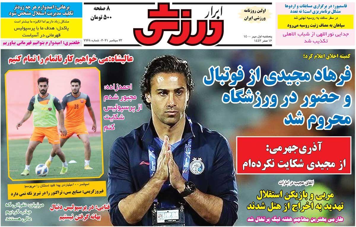 جلد روزنامه ابرار ورزشی پنجشنبه ۱ مهر