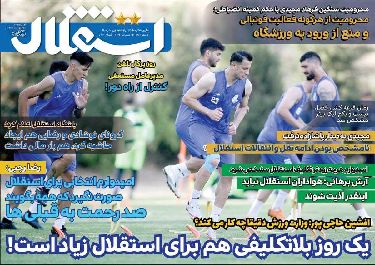 جلد روزنامه استقلال جوان پنجشنبه ۱ مهر