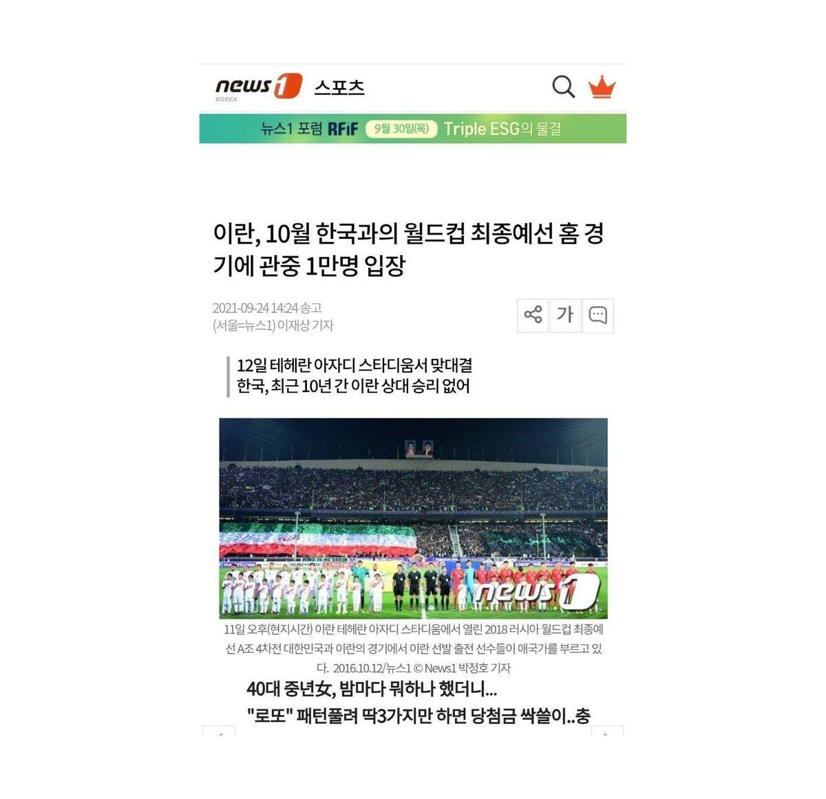 وحشت کره ایها از بازی در تهران/ آزادی گورستان رقبای ایران است!
