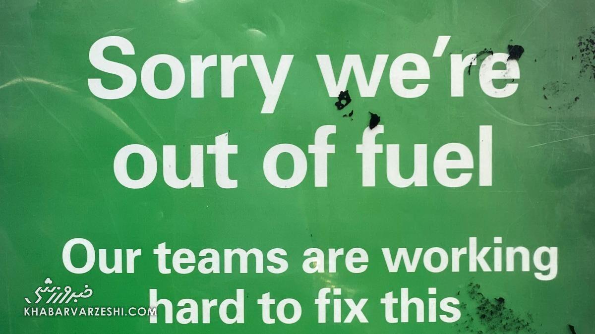 بحران سوخت در انگلیس و تاثیر آن بر فوتبال /لطفا یکی ما را سر تمرین ببرد!