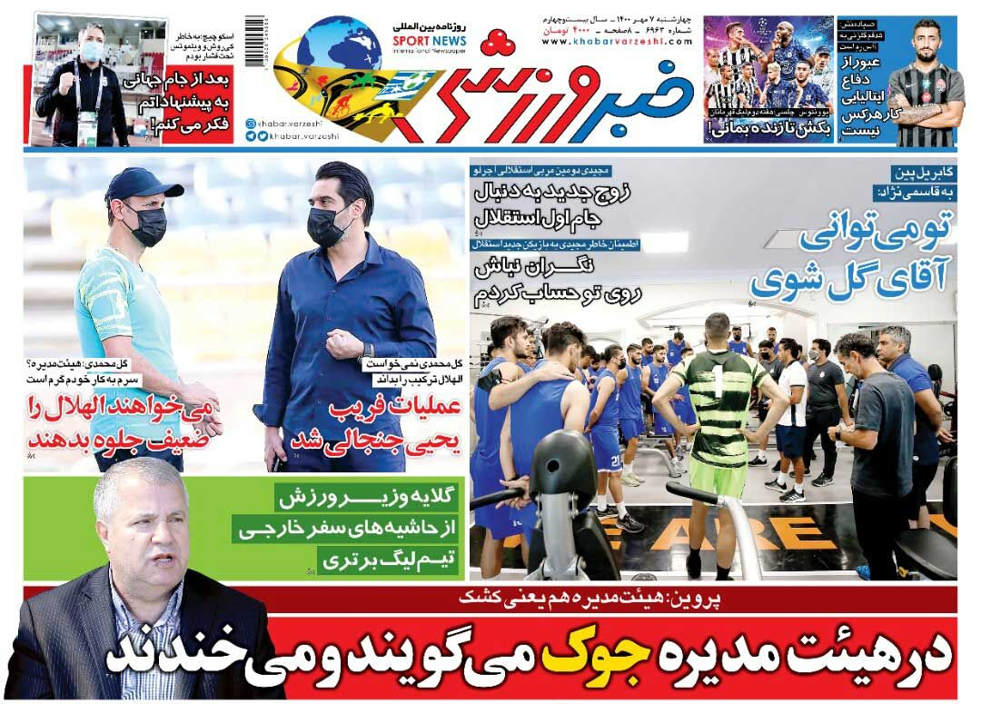 جلد روزنامه خبرورزشی چهارشنبه ۷ مهر