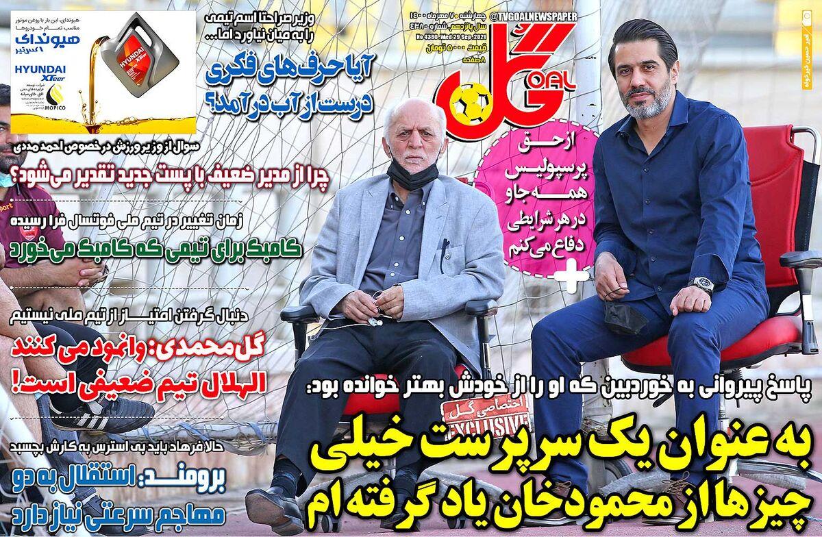 جلد روزنامه گل چهارشنبه ۷ مهر