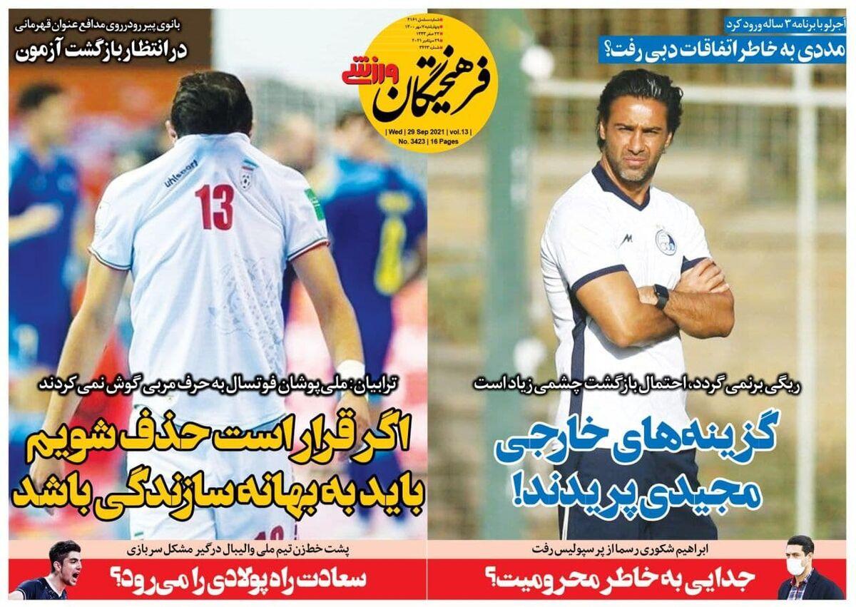 جلد روزنامه فرهیختگان ورزشی چهارشنبه ۷ مهر