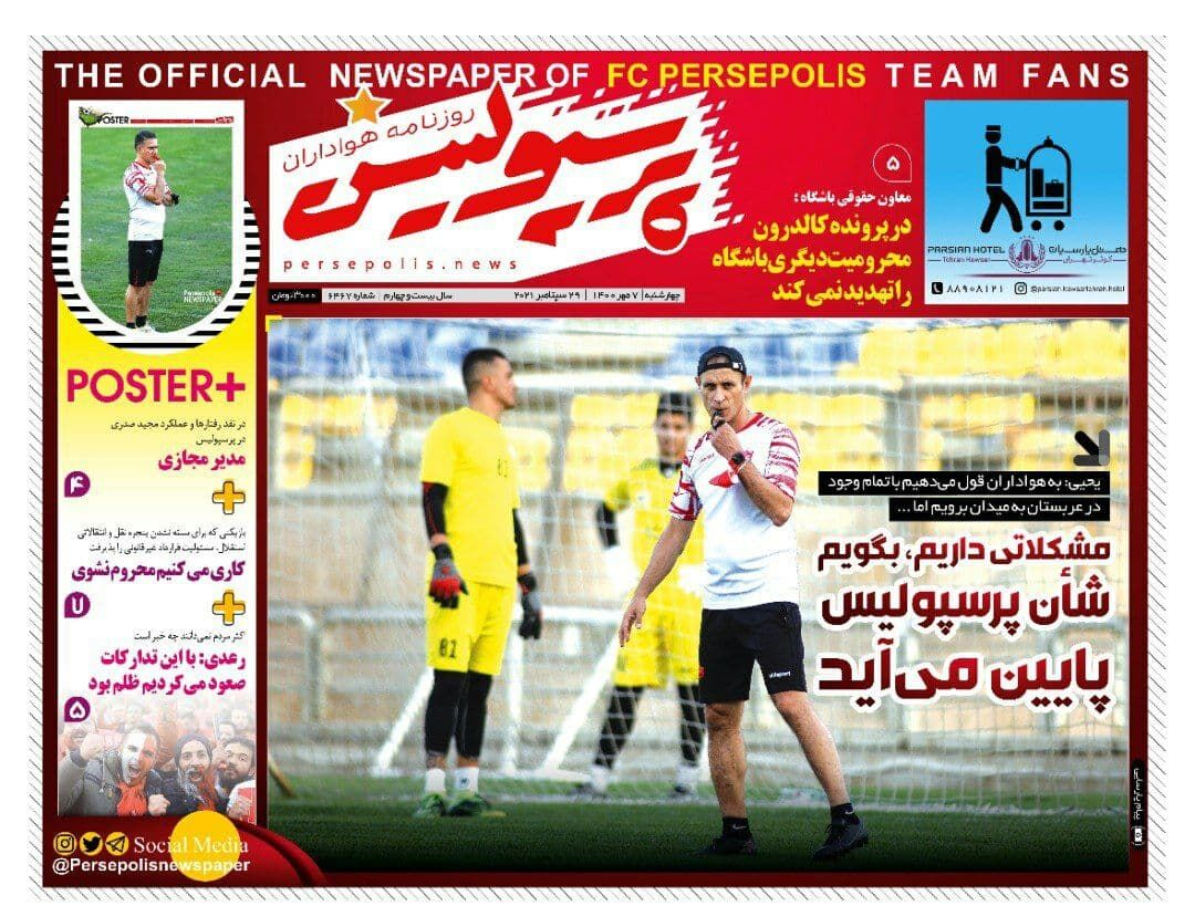 جلد روزنامه پرسپولیس چهارشنبه ۷ مهر