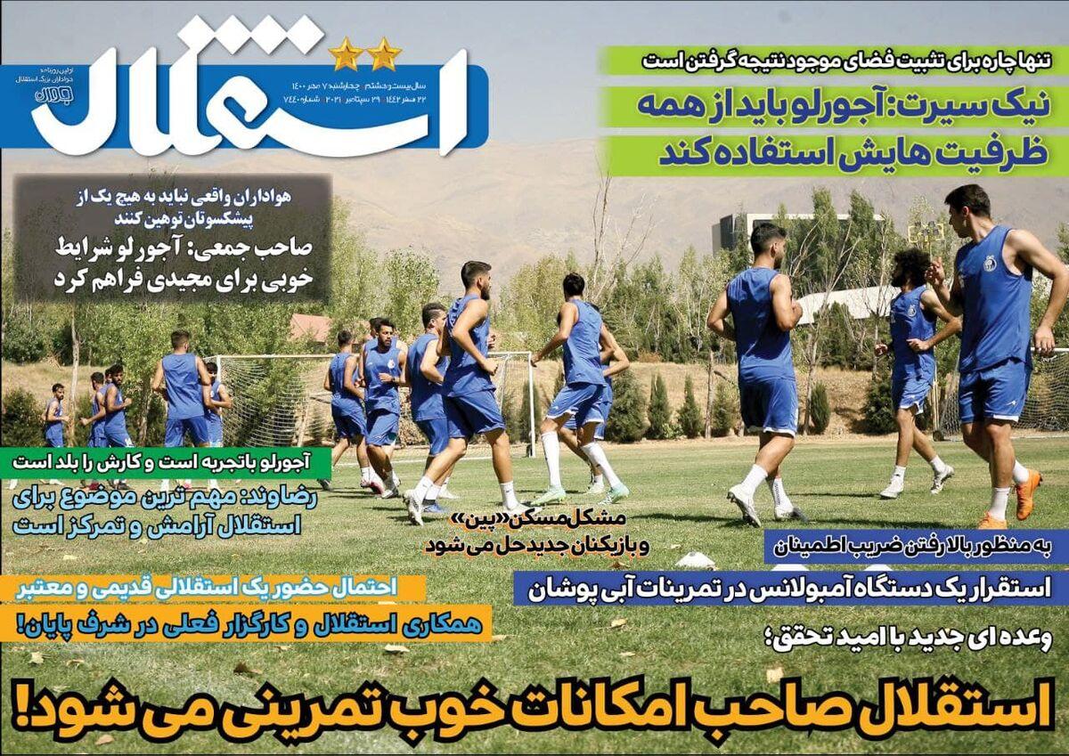جلد روزنامه استقلال جوان چهارشنبه ۷ مهر
