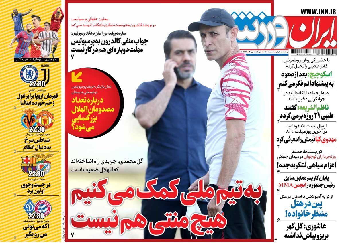 جلد روزنامه ایران ورزشی چهارشنبه ۷ مهر