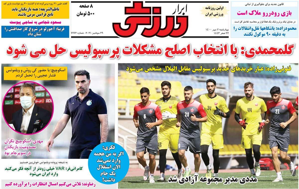 جلد روزنامه ابرار ورزشی چهارشنبه ۷ مهر