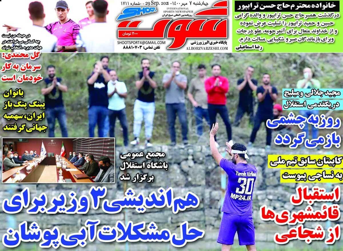 جلد روزنامه شوت چهارشنبه ۷ مهر