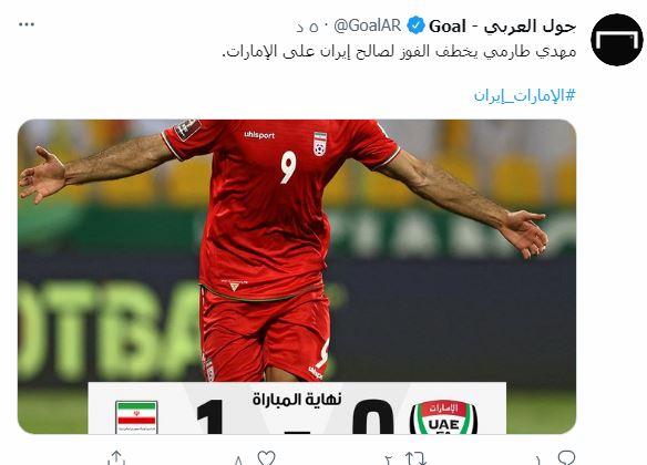 واکنش سایت گل به پیروزی تیم ملی/ ایران به لطف طارمی امارات را شکست داد