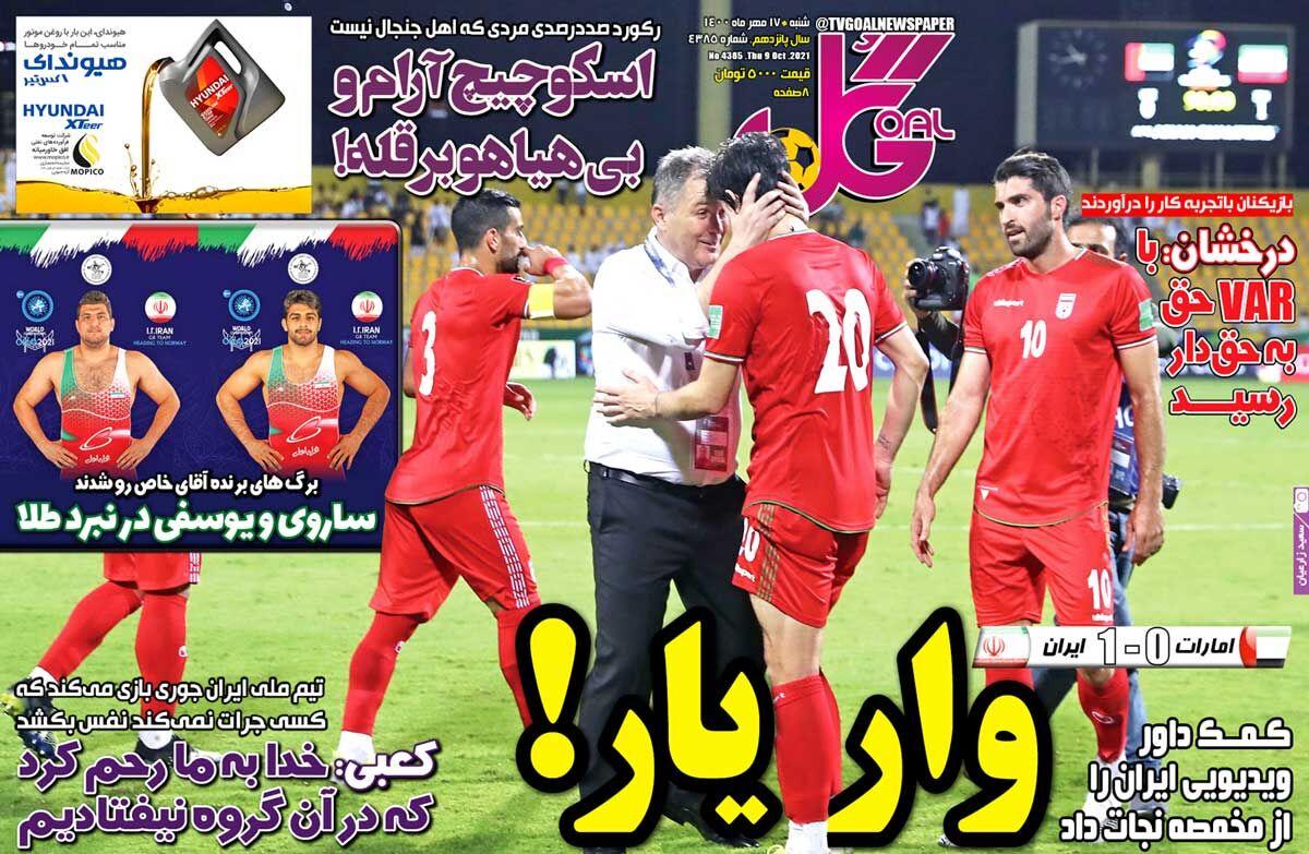 جلد روزنامه گل شنبه ۱۷ مهر