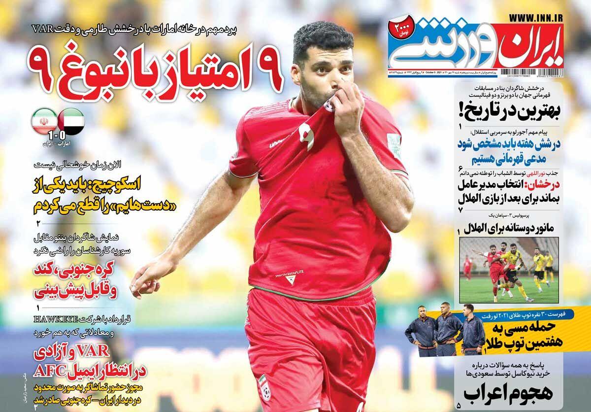جلد روزنامه ایران ورزشی شنبه ۱۷ مهر