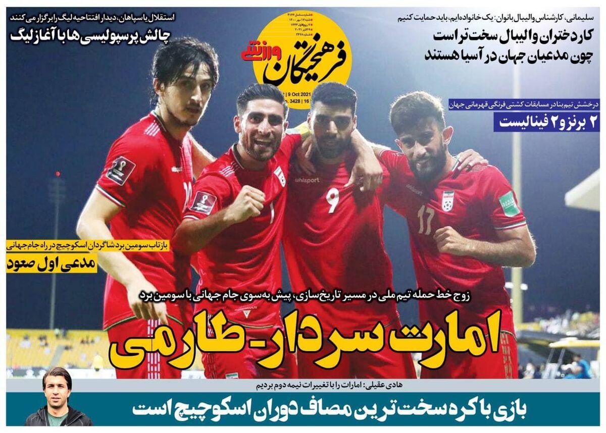 جلد روزنامه فرهیختگان ورزشی شنبه ۱۷ مهر