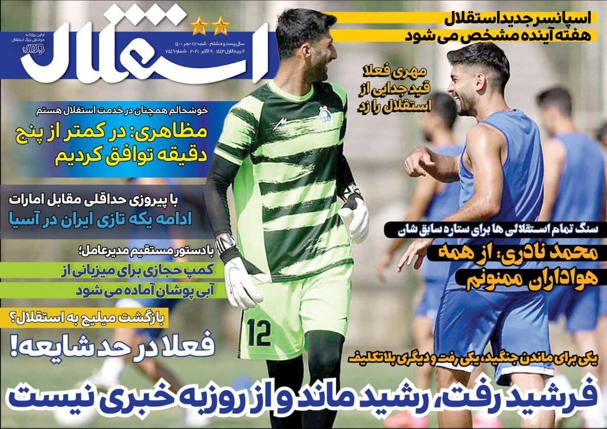 جلد روزنامه استقلال جوان شنبه ۱۷ مهر