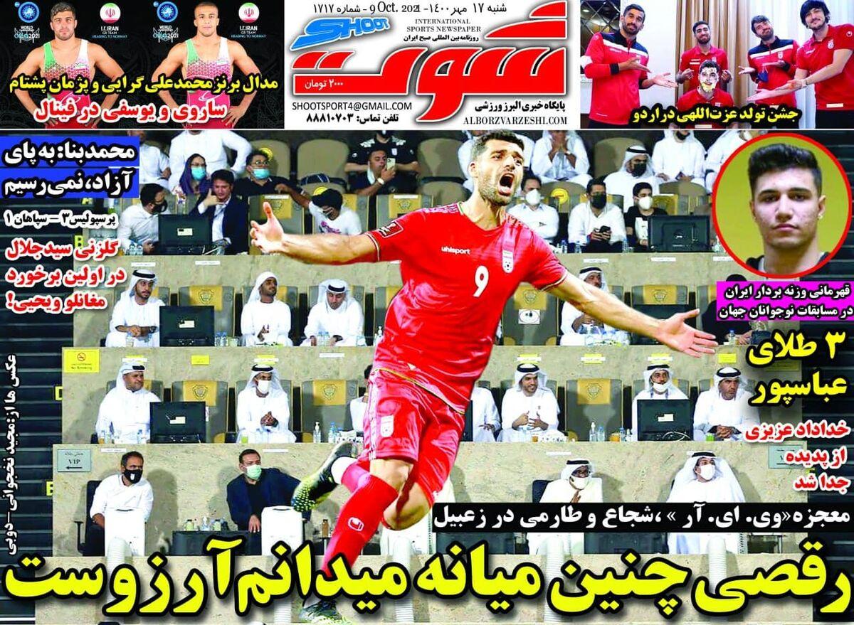 جلد روزنامه شوت شنبه ۱۷ مهر