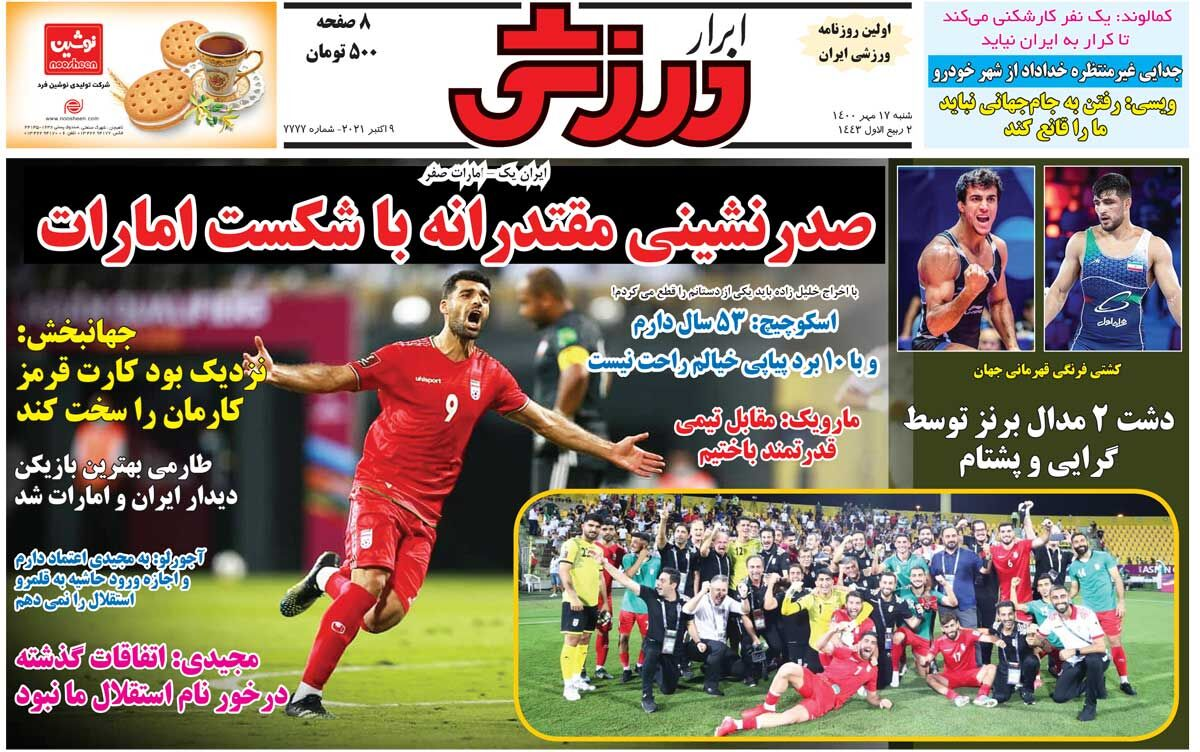 جلد روزنامه ابرار ورزشی شنبه ۱۷ مهر