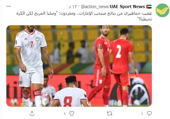 واکنش جالب رسانه اماراتی به شکست مقابل ایران/ بردن ایران سختتر از صعود به مریخ!