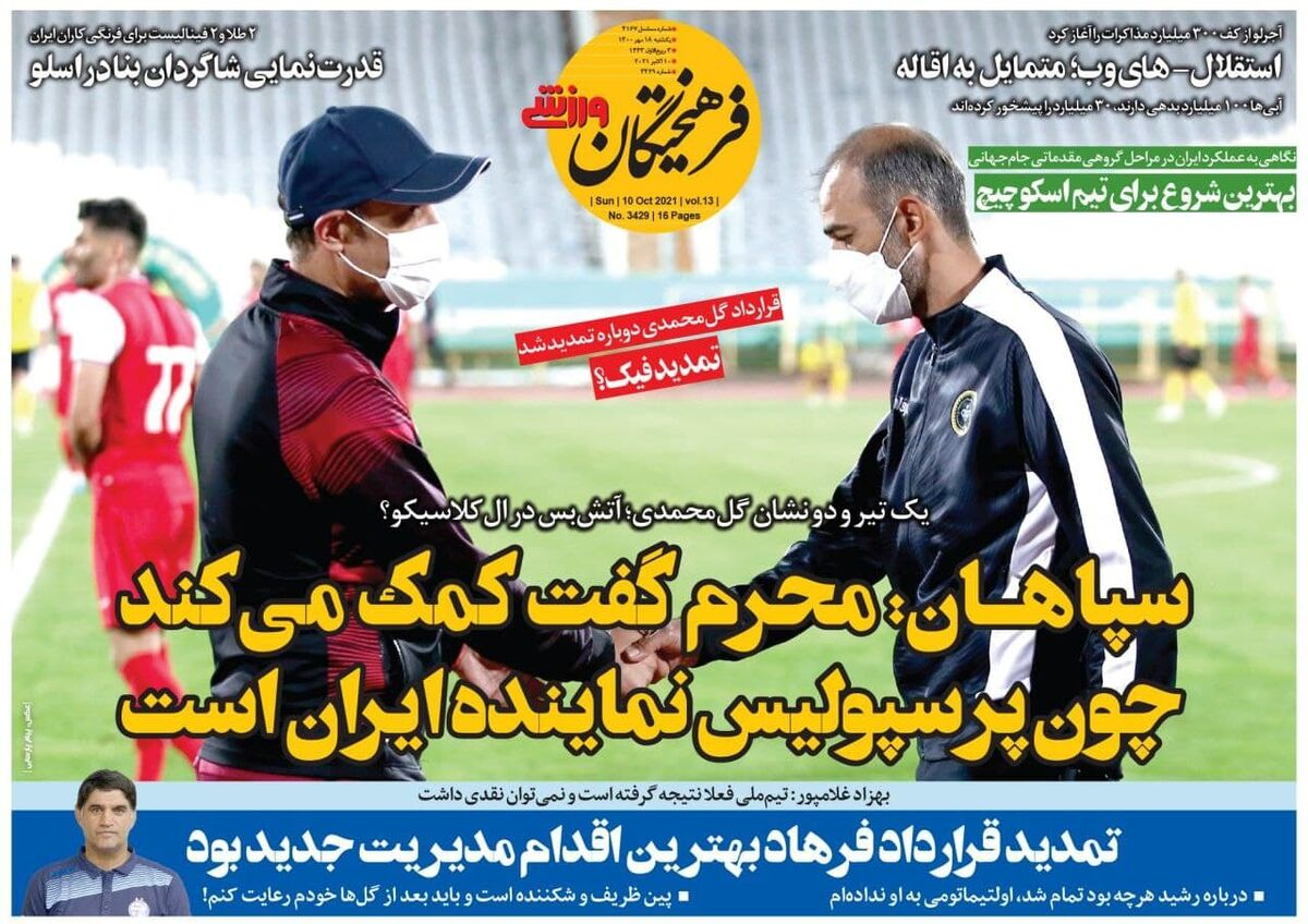 جلد روزنامه فرهیختگان ورزشی یکشنبه ۱۸ مهر