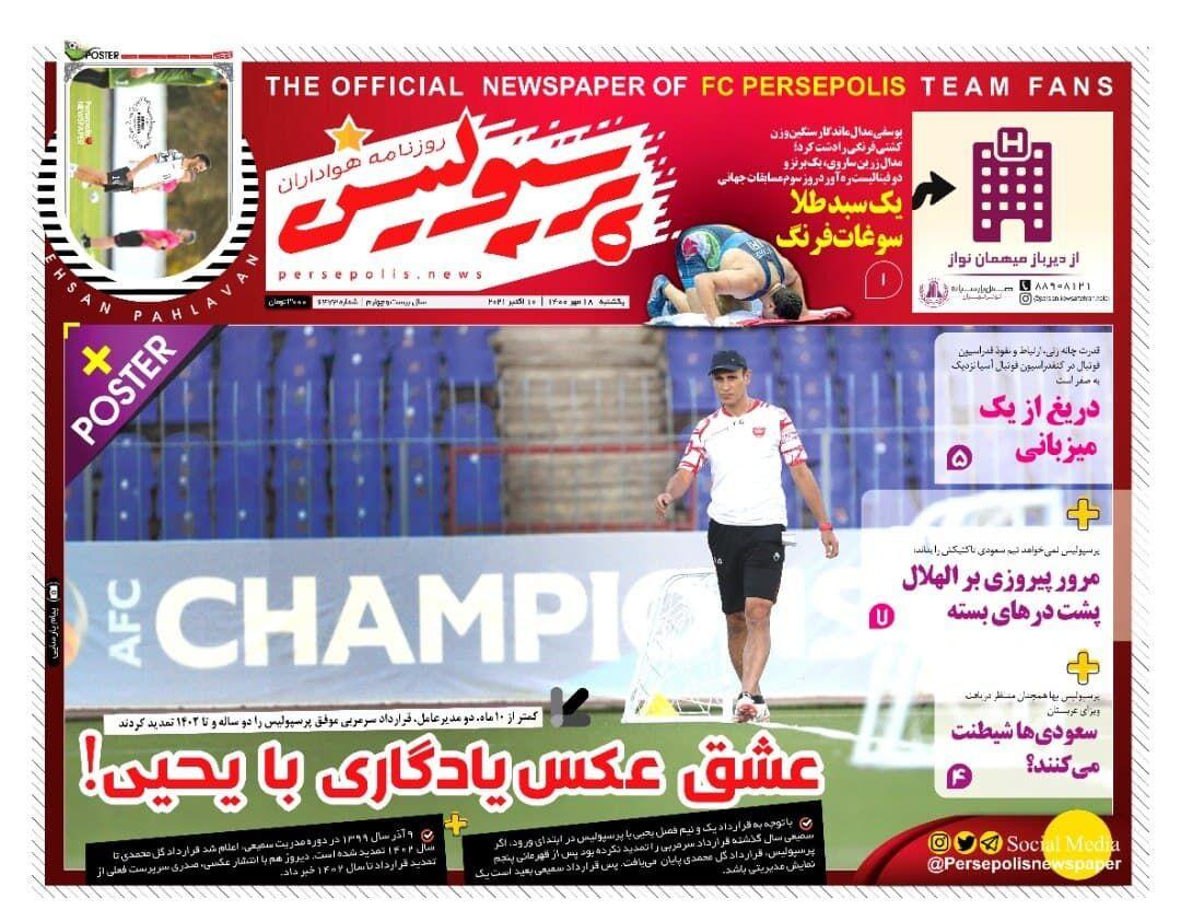 جلد روزنامه پرسپولیس یکشنبه ۱۸ مهر