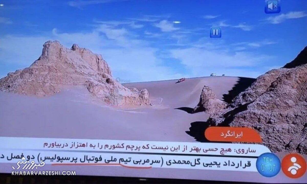 عکس| یحیی گل محمدی سرمربی تیم ملی فوتبال پرسپولیس شد/ گاف عجیب صداوسیما