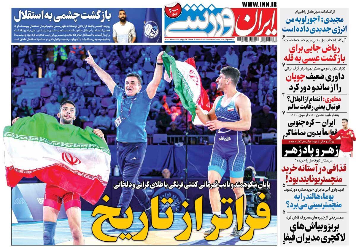 جلد روزنامه ایران ورزشی دوشنبه ۱۹ مهر