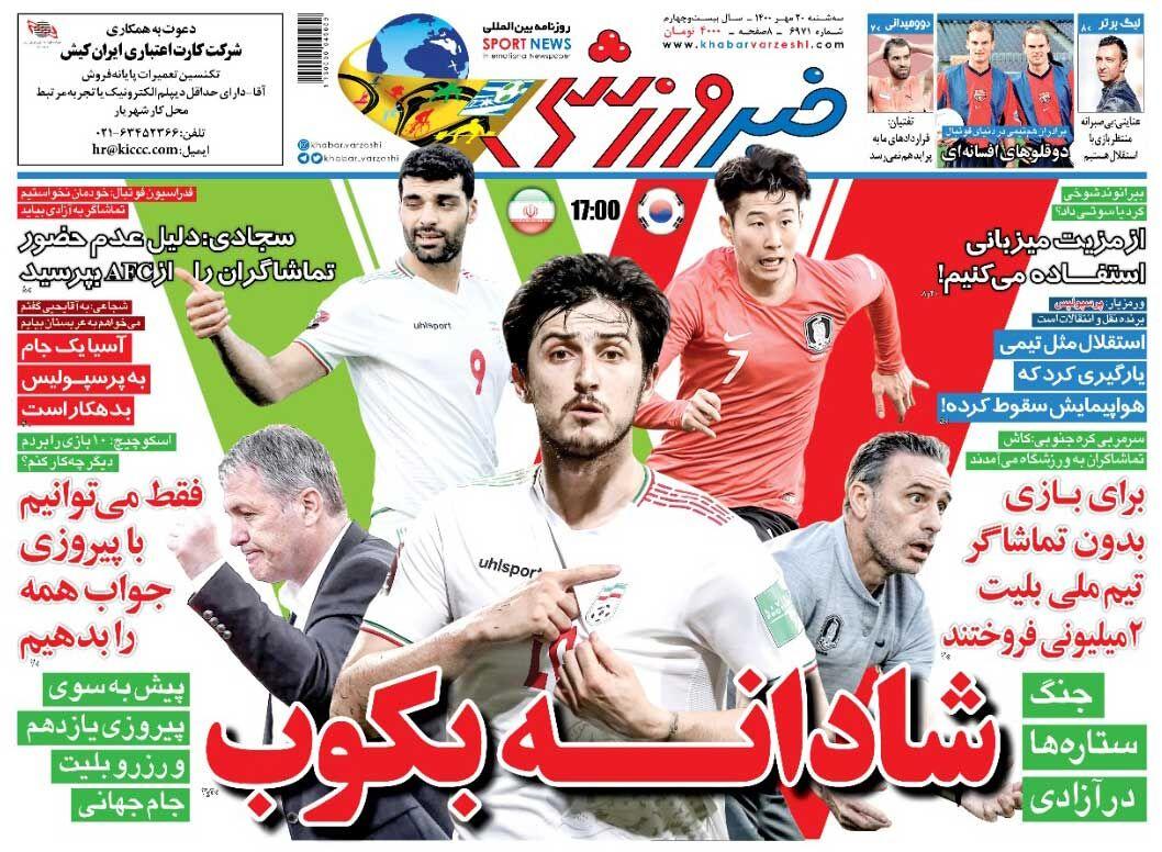 جلد روزنامه خبرورزشی سهشنبه ۲۰ مهر
