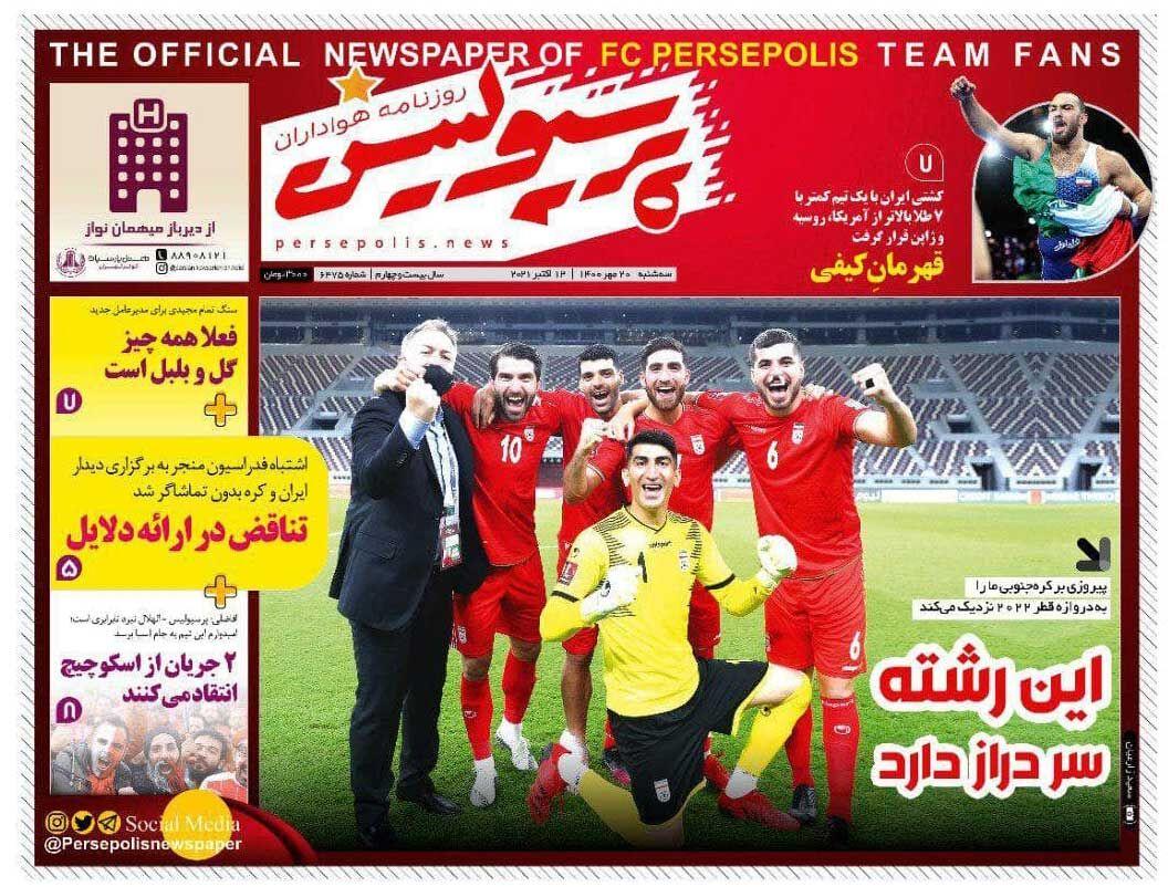جلد روزنامه پرسپولیس سهشنبه ۲۰ مهر