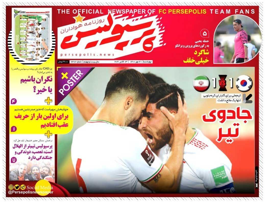 جلد روزنامه پرسپولیس چهارشنبه ۲۱ مهر