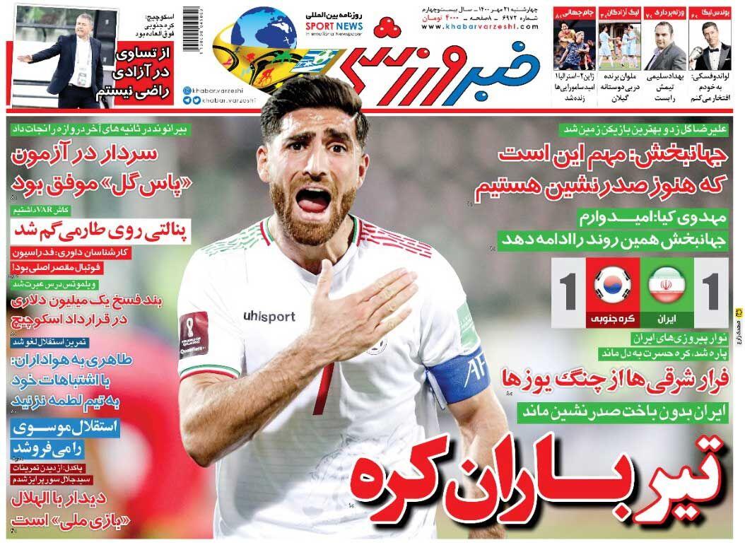جلد روزنامه خبرورزشی چهارشنبه ۲۱ مهر