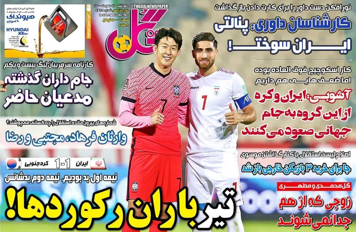 جلد روزنامه گل چهارشنبه ۲۱ مهر