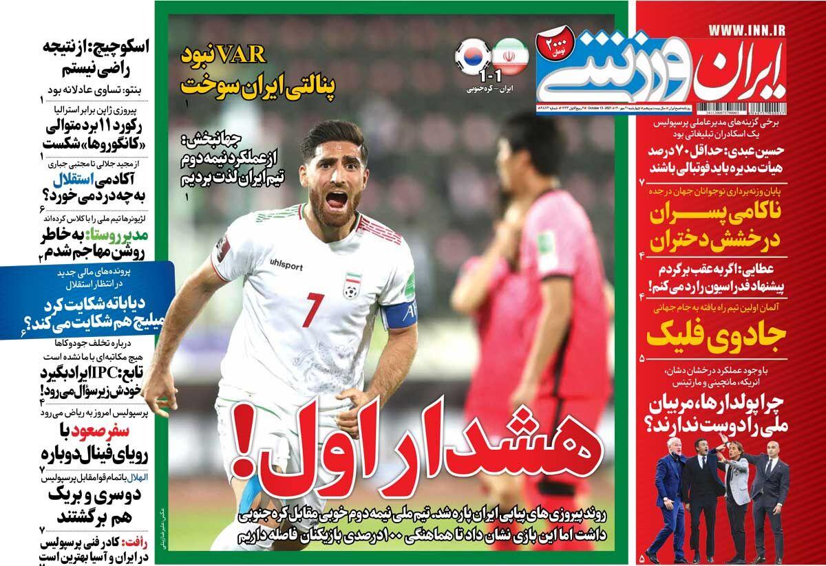 جلد روزنامه ایران ورزشی چهارشنبه ۲۱ مهر