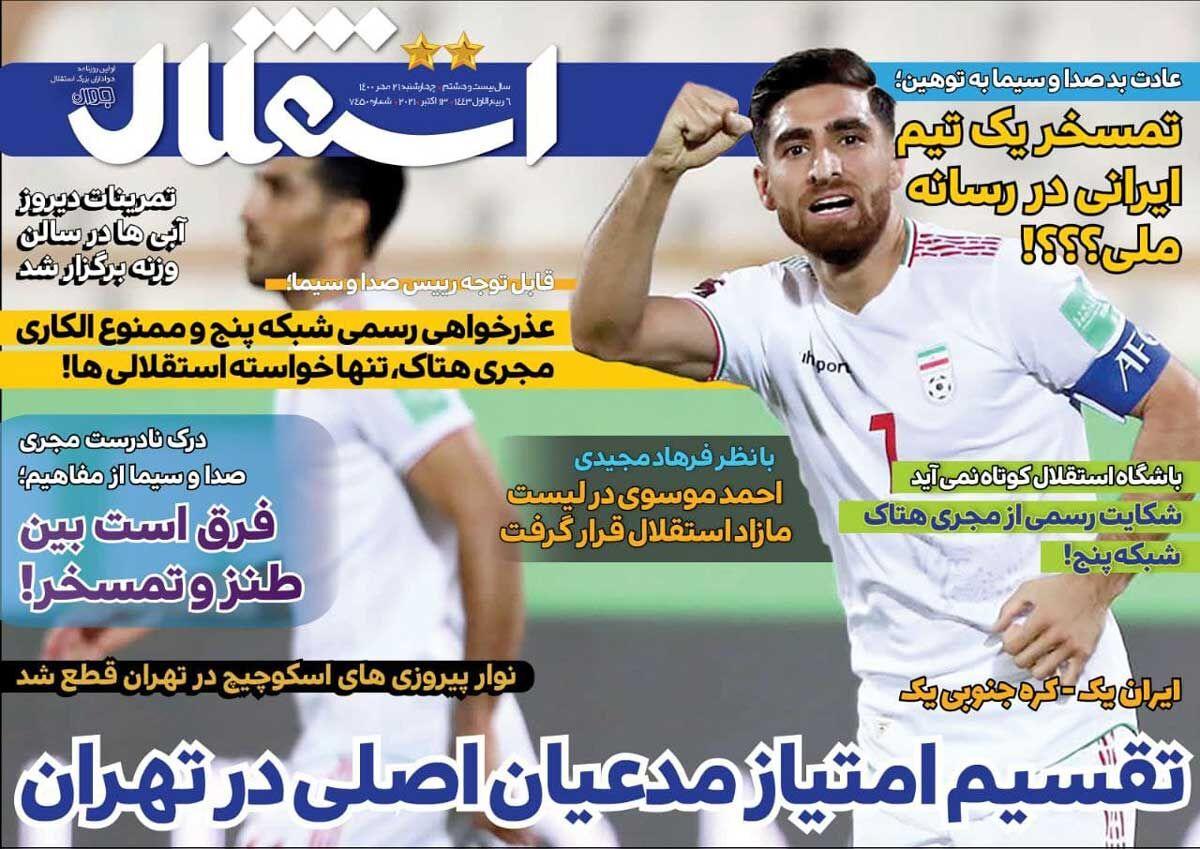 جلد روزنامه استقلال جوان چهارشنبه ۲۱ مهر