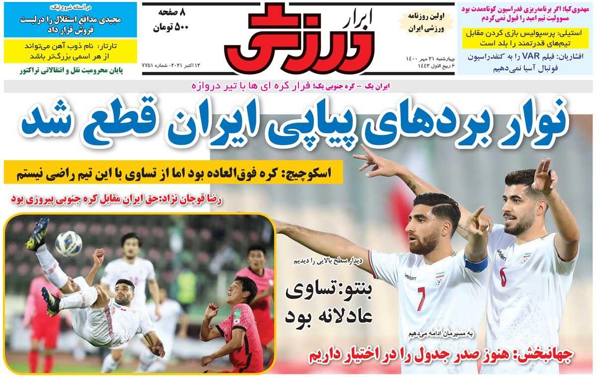جلد روزنامه ابرار ورزشی چهارشنبه ۲۱ مهر