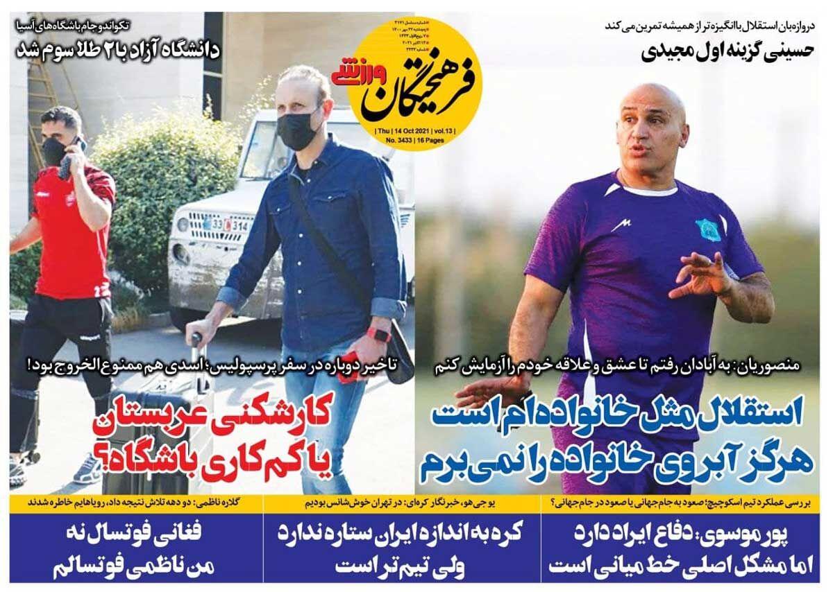 جلد روزنامه فرهیختگان ورزشی پنجشنبه ۲۲ مهر